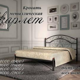 Кровать Скарлет 160*190/200 черная Металл Дизайн