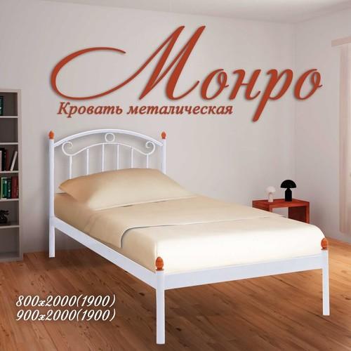 Кровать Монро 90*190/200 белая  Металл Дизайн