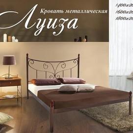Кровать Луиза коричневая 160*190/200 Металл Дизайн