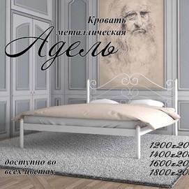 Кровать Адель 120*190/200 белая Металл Дизайн