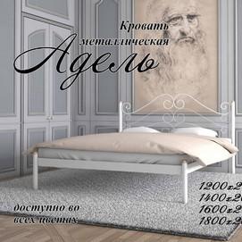 Кровать Адель 140*190/200 белая Металл Дизайн