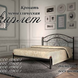 Кровать Скарлет 120*190/200 черная Металл Дизайн