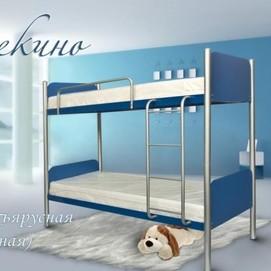 Кровать 2-х ярусная Арлекино 90*190/200 голубая Металл Дизайн