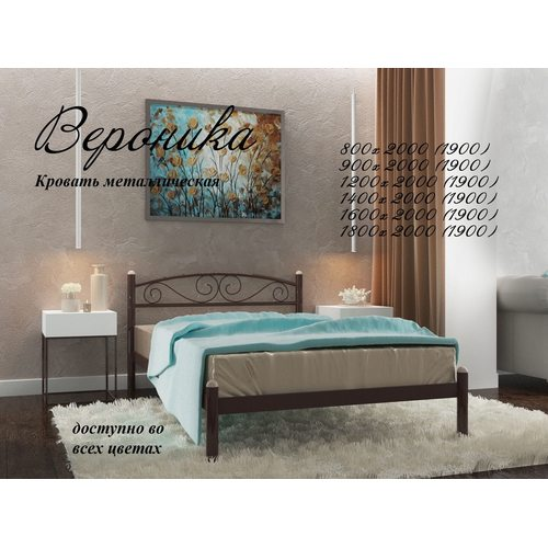Кровать Вероника 90*190/200 Металл Дизайн