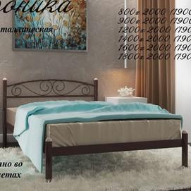 Кровать Вероника 140*190/200 Металл Дизайн
