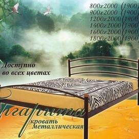 Кровать Маргарита 80*190/200 Металл Дизайн