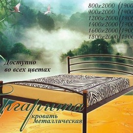 Кровать Маргарита коричневая 180*190/200 Металл Дизайн