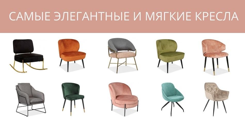 Мягкие кресла для кухни