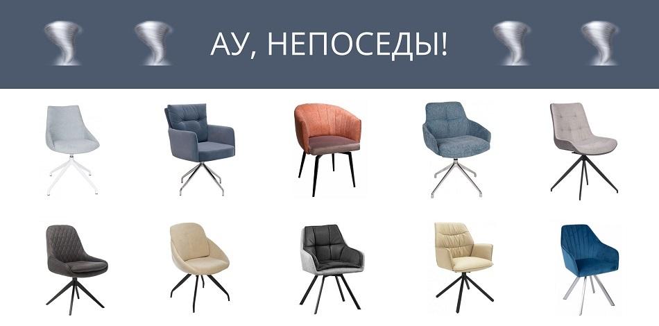 Крутящие стулья