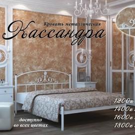Кровать Кассандра 120*190/200 белая Металл Дизайн