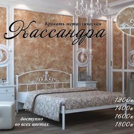 Кровать Кассандра 140*190/200 белая Металл Дизайн