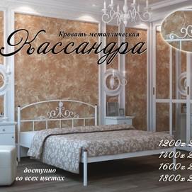 Кровать Кассандра 160*190/200 белая Металл Дизайн