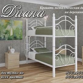 Кровать 2-ярусная Диана 80*190/200 см белая Металл Дизайн