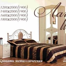 Кровать Лаура 120*190/200 см бежевая Металл Дизайн