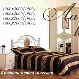 Кровать Лаура 140*190/200 см бежевая Металл Дизайн