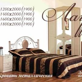Кровать Лаура 160*190/200 см бежевая Металл Дизайн