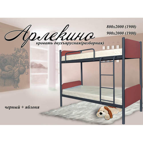 Кровать 2-х ярусная Арлекино 80*190/200 черная Металл Дизайн
