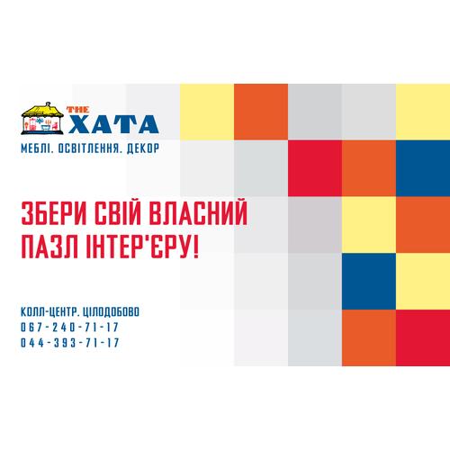 Подарочный сертификат TheXATA на 500грн.
