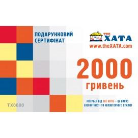 Подарочный сертификат TheXATA на 2000грн.