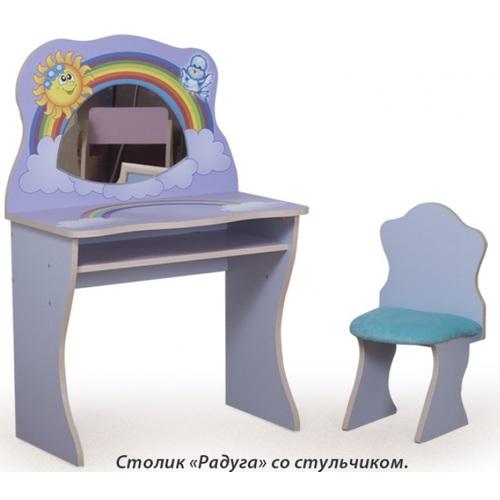 """Дамский столик """"Радуга"""""""