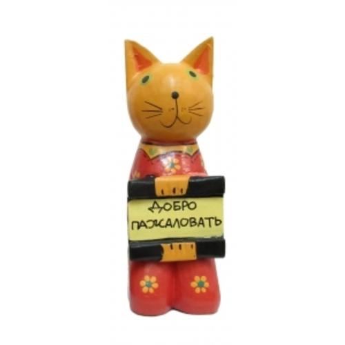 Котик с табличкой на коленях